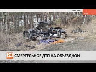 Смертельное ДТП на объездной (видео).