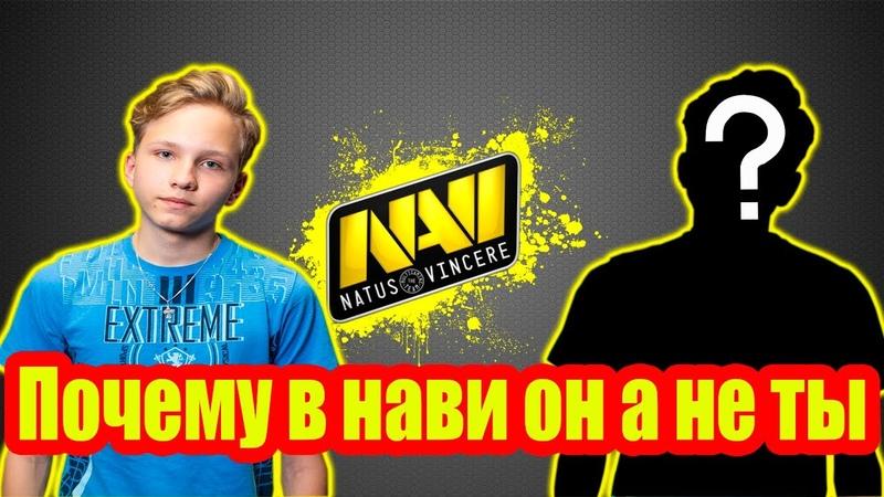 Вся Правда о m0nesy Navi Junior 1mpala Как попасть в киберспорт в России CS GO