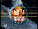 В НАШУ ГАВАНЬ ЗАХОДИЛИ КОРАБЛИ 1-ый выпуск на НТВ 1999.09.11
