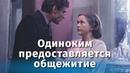 Одиноким предоставляется общежитие комедия, реж. Самсон Самсонов, 1983 г.