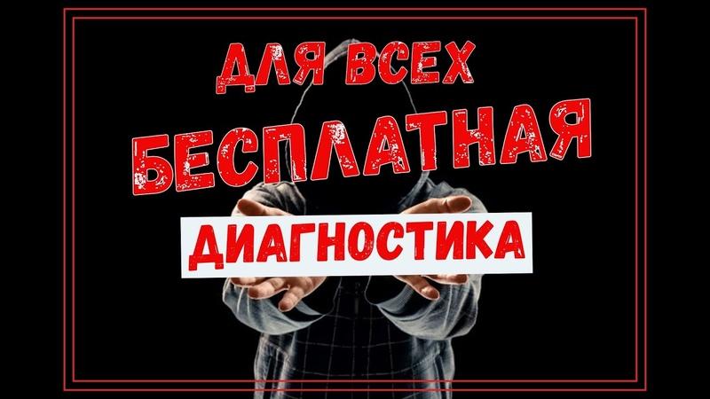 Важное объявление Бесплатная экспресс диагностика ДА НЕТ на вопросы Вконтакте