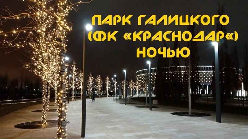 Парк Галицкого ФК Краснодар ночью декабрь 2018г