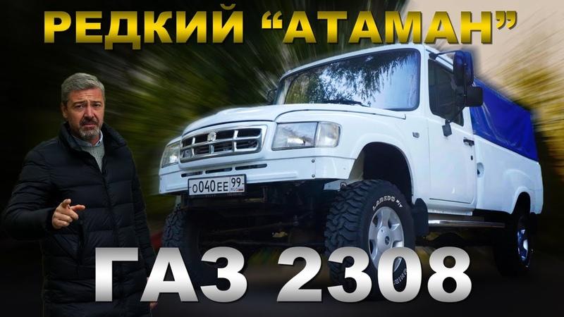 САМЫЙ РЕДКИЙ ГАЗ 2308 ГАЗ Атаман Тест драйв Pro Автомобили Зенкевич