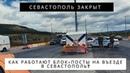 СЕВАСТОПОЛЬ ЗАКРЫТ для ТУРИСТОВ | Блок-посты на въезде в Севастополь | КАК ВЪЕХАТЬ в ГОРОД?