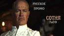 Сотня 7 сезон 9 серия / The 100 7x09 / Русское промо