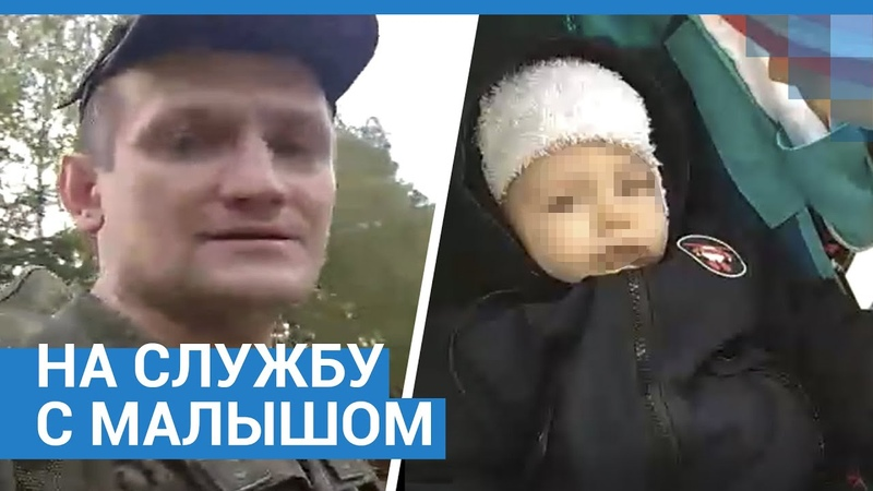 Ярославская область папе-военному пришлось ходить на службу вместе с 11-месячным сыном