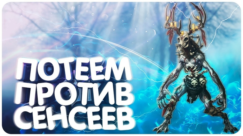 АПНУ ПОЛКОВНИКА ИЛИ НЕТ Вендиго Prime World