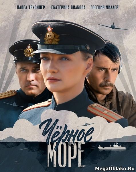 Чёрное море (1-8 серии из 8) / 2020 / РУ / HDTVRip / SATRip + HDTV (720p) + (1080i)