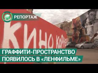 Граффити-пространство появилось в Ленфильме. ФАН-ТВ