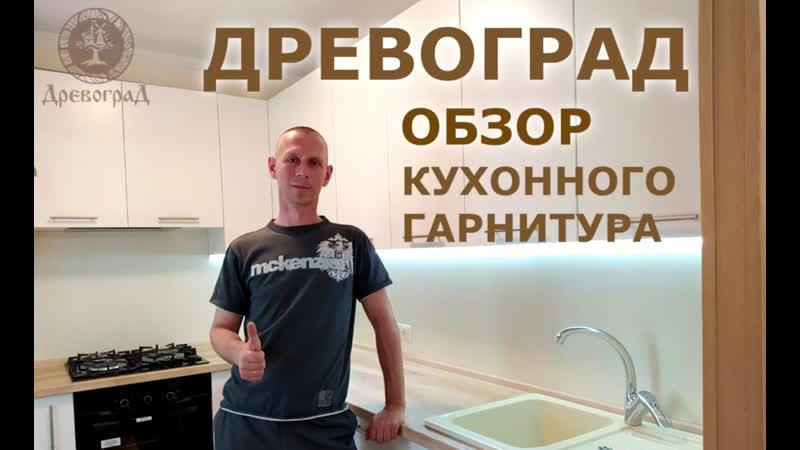 Светлая кухня на заказ Алчевск Древоград