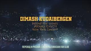Сольный концерт Димаша в Нью-Йорке - за кулисами | Dimash's NY concert - BEHIND THE SCENE