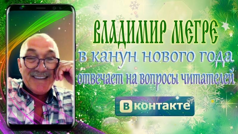 Владимир Мегре Vk Live 31 12 2019