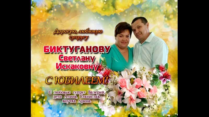 27-05-20 Биктуганову от супруга