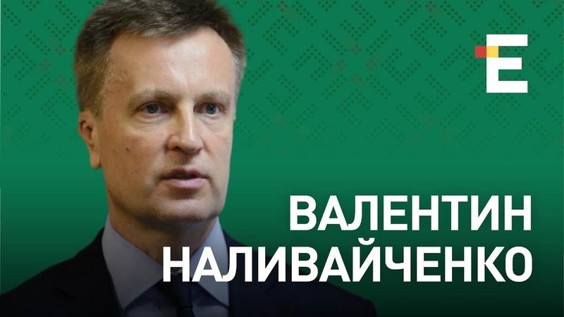 Чому Зеленський не вмер у боротьбі за Крим Російська агентура в Україні Валентин Наливайченко