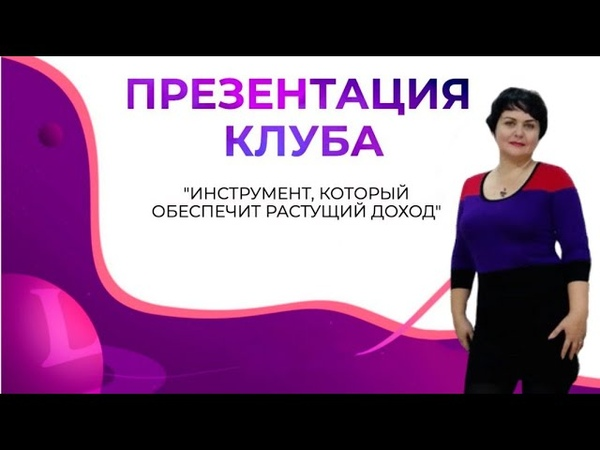 ЗАПИСЬ вебинара от 25 05 20 ПРЕЗЕНТАЦИЯ Клуба LifeStyler Cпикер Марина Сафонва