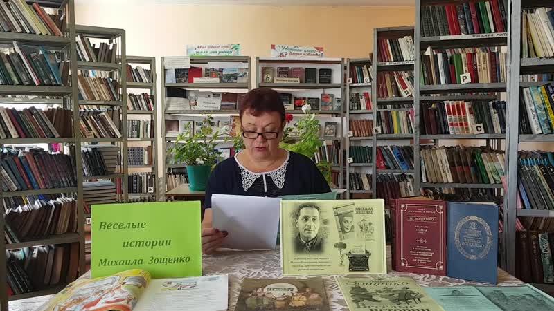 Читаем веселые рассказы М Зощенко