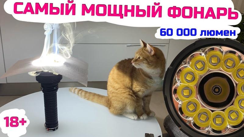 САМЫЙ МОЩНЫЙ ФОНАРИК В МИРЕ 60 000 ЛЮМЕН ACEBEAM X70 ОБЗОР ТЕСТ 18