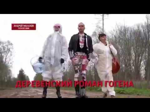 ТРЕЙЛЕР Деревенский Роман Гогена