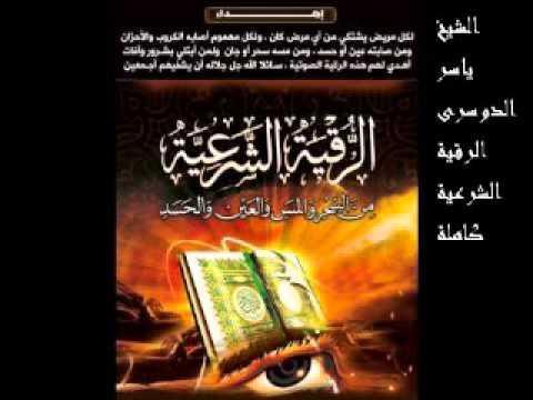 الرقية الشرعية كامله الشيخ ياسر الدّوسري 16