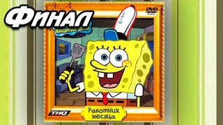Прохождение SpongeBob SquarePants: Employee of the Month (Часть 2) (Финал)
