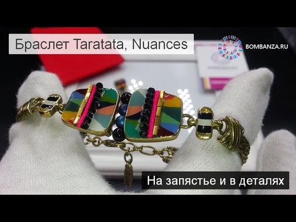 👍👉 Браслет Taratata, Nuances, TT-H19-12323-30M. Стильная бижутерия из Франции