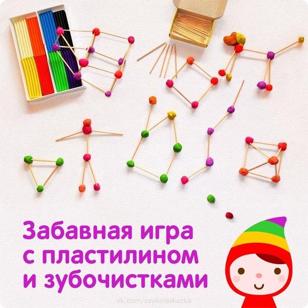 ЗАБАВНЫЙ КОНСТРУКТОР СВОИМИ РУКАМИ Играем с пластилиномВсё очень просто катаем шарики из пластилина и скрепляем их зубочистками или спичками. Играем в несколько подходов: строим геометрические