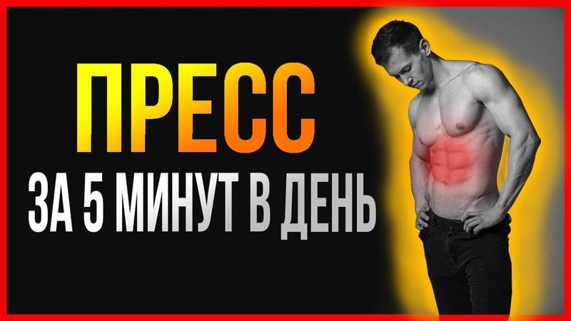 КУБИКИ НА ЖИВОТЕ ЗА 5 МИНУТ В ДЕНЬ Онлайн тренировки Андрей Черныш