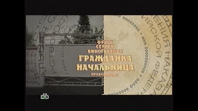 Гражданка начальница Продолжение НТВ 20 01 2013 Анонс