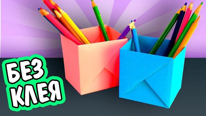 Как сделать коробку из бумаги. Оригами коробочка. Бумажные поделки своими руками без клея для детей