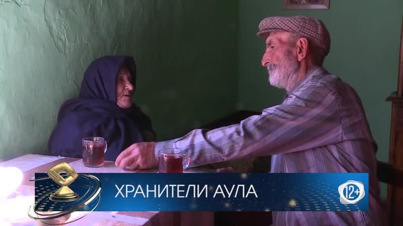 Герой нашего времени - АбакАр и МуминАт МагдИевы - ХРАНИТЕЛИ АУЛА