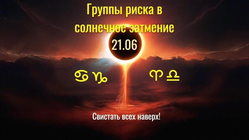 """Группы риска в центральное"""" и судьбоносное солнечное затмение 21 06"""