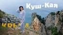 Пешком в Затерянный Мир по мысу Айя. Путешествие по горному Крыму.