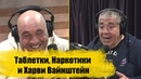 Джо Роган и Джои Диаз - Таблетки, Наркотики и Харви Вайнштейн