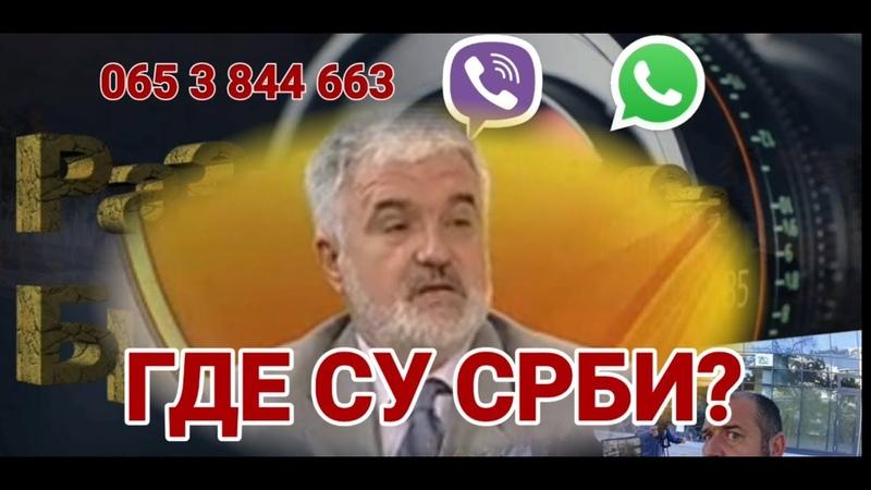 Milan Paroški Gde su moji Srbi ovo je istina o SRPSKOJ VOJVODINI