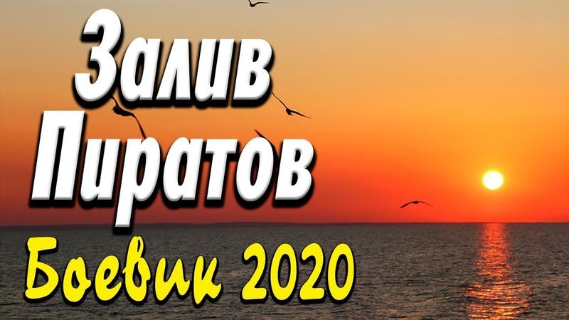 Отличное кино про бизнес - Залив Пиратов / Русские боевики 2020 новинки