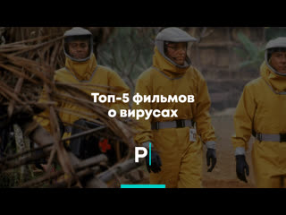 Топ-5 фильмов о вирусах