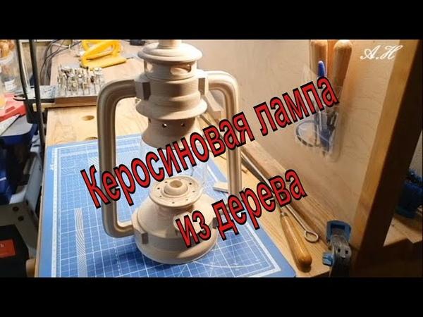 Светильник керосиновая лампа из дерева 1 часть Lamp kerosene lamp made of wood