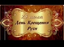 Крещение Руси библиотекари Краснополянского сельсовета
