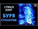 «БУРЯ СТОЛЕТИЯ» ( Стивен Кинг ) Ужасы, Мистика, Триллер, Детектив / Зарубежные Фильмы Ужасов