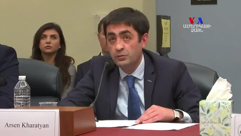 Հայաստանի հաջողությունը Միացյալ Նահանգների շահերից է բխում` լսումներ ԱՄՆ ի Կոնգր