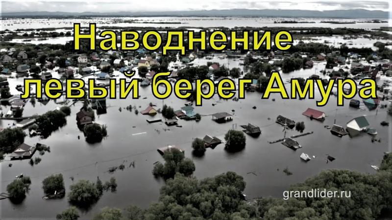 Хабаровск наводнение 2019 левый берег
