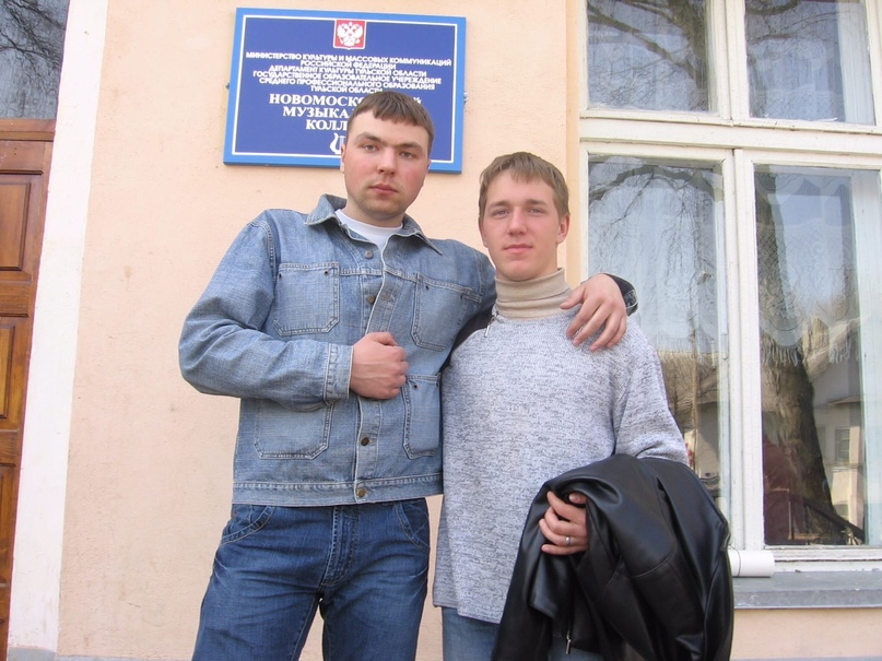 Фото из личного архива. С Тимофеем Скудновым во время учёбы в Новомосковском музыкальном колледже