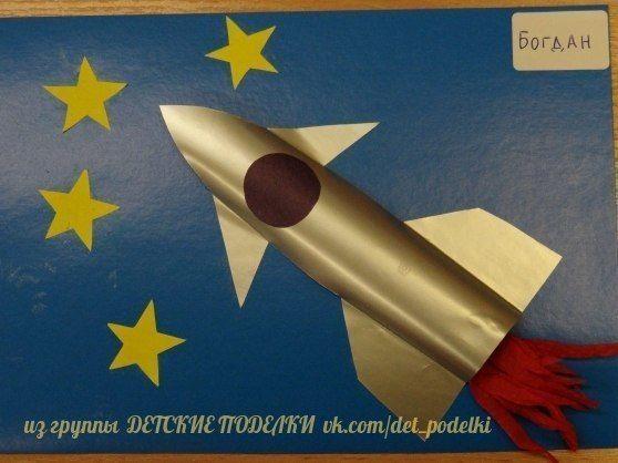 Папу очень я люблю -ему ракету подарю автор: Галина Трифонова