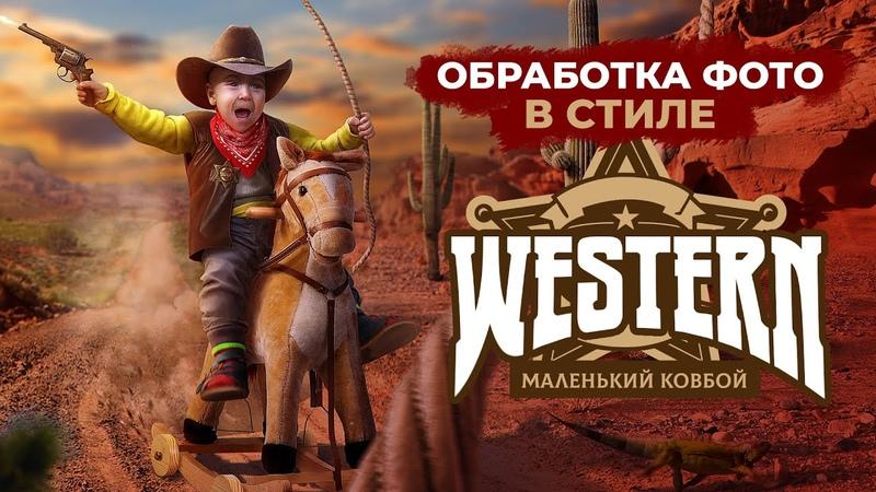 Арт обработка фото в фотошопе в стиле Western Маленький ковбой Photoshop Glushaev Speed Art