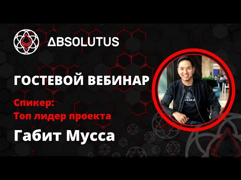 Гостевой вебинар ABSOLUTUS 2020 Спикер Gabit Mussa