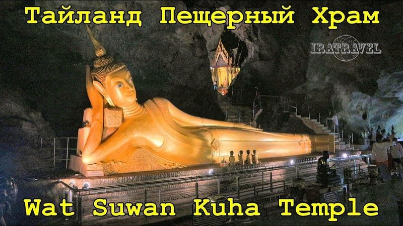 WAT SUWAN KHUHA CAVE TEMPLE 🐒 TRAVEL VLOG THAILAND PHANG NGA