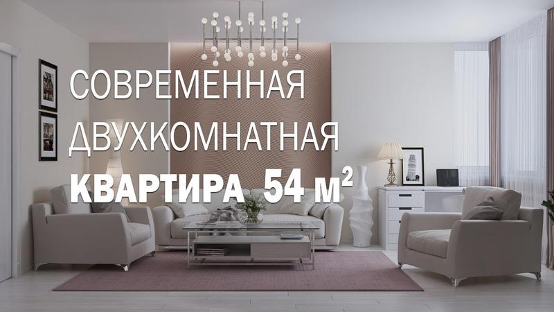Современный дизайн 2-х комнатной квартиры на 54 кв.м.