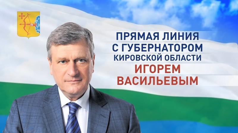 Анонс прямая линия с губернатором Кировской области Игорем Васильевым 23 июля 2020г
