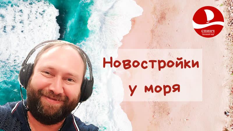 Новостройки Краснодарского края Туапсе, Небуг, Ольгинка