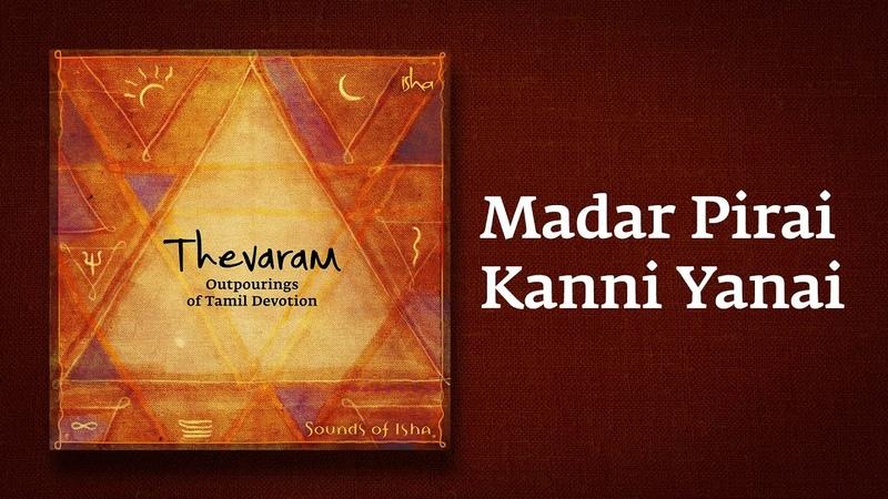 Madar Pirai Kanni Yanai Thevaram Song in Tamil மாதர்ப் பிறைக்கண்ணி யானை Sounds of Isha